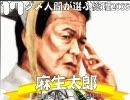 【ダメ協】ダメ人間が選ぶ総理大臣2008【世論調査】