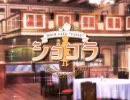 【カラオケ】Cream+Mint(ショコラ)【エロゲ】