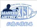 アイドルマスター合作 「MASTER ARTIST メドレー」お疲れ様動画