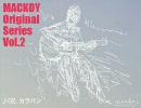 【初音ミクセルフカバー】 MACKOY Original Series Vol.2 【マッコイ】