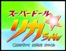 スーパードール☆リカちゃん前期OP