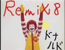 リズム天国ドナルド Remix8【動画版】