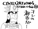 Civilization4 初心者国王とイザベルさん(10)