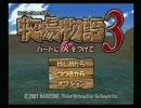 【PS2版】牧場物語3、適当プレイpart1 1日目