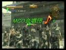 MGO合唱団♪+