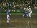 1998年横浜ベイスターズセリーグ優勝シーン(1/2)