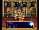 PS桃太郎伝説 夜叉姫と2人旅 その46