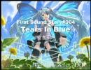 【ニコカラ】 初音ミク First Sound Story#004 『Tears In Blue』 【H.264】 thumbnail