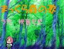 【UTAUカバー】まっくら森の歌【桃音】