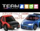 Qステア AE86 vs R34