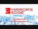 MIRROR`S EDGE DEMO ミラーズエッジ体験版