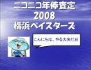 横浜ベイスターズ 2008年ニコニコ年俸査定