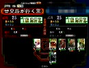 甘皇后1枚から始める三国志大戦3 第1話「甘皇后が行く」