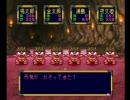 PS桃太郎伝説 夜叉姫と2人旅 その48
