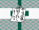 【rkrn】ス.ト.2n(ryで予算会議【手描き】 thumbnail