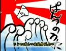 【ニコカラ】 鏡音レン VOCALOID大宴会 ぱんつのうた On Vocal 【H.264】