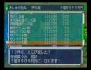 桃太郎電鉄16 CPU3人 1人でプレイ(11年目)