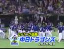 20061010 中日ドラゴンズ優勝の瞬間(TV