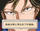 【必勝】面接の王子様【マニュアル】