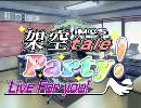 アイマス架空-taleパーティ Live For you!~BLADEM@STER...