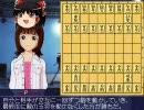 【アイマス架空-taleパーティL4U!】春香と学ぶ将棋講座 第1回