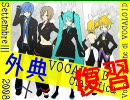 外典VOCALOIDランキング9月の復習【ボカロ投票所EX#14】