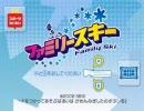 【訛り実況】 ファミリースキー thumbnail