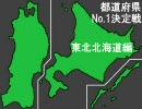 都道府県No.1決定戦―東北北海道編