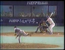 横浜ベイスターズvs阪神タイガース(2000年5月19日)