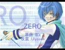 【KAITO】原曲より鬱なZERO(B'z)【替え歌】