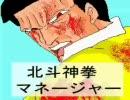【BMSA】凶徒の拳1~12話【おじゃる丸】