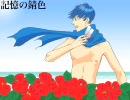【KAITO オリジナル】 記憶の錆色