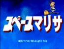 【MUGEN】MegaMariコンボ集(っぽい別の何か)『スペースマリサ』