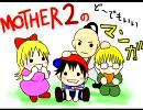 MOTHER2のどーでもいい手描き漫画