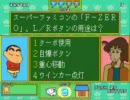 クイズ クレヨンしんちゃんプレイ動画