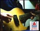 ヤマダ電機の店内放送ソロギターで再現してみた