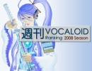 週刊VOCALOIDランキング #58