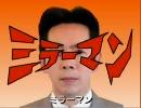 【Flash】たたかえぼくらのミラーマン【植