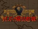 バズー!魔法世界 普通プレイ Part1(一章1/4)