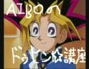 AIBOのドゥヒン☆講座