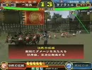 三国志大戦2 覇業4 中国エリア 準決勝 一般兵 vs ラクウエル