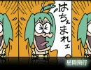 「星間飛行」をくしゃみして歌ってみた【halyosy←→halyo】(性換飛行) thumbnail