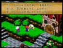 フルボイス マリオRPG その3