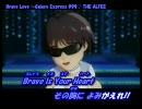 Brave Love ~Galaxy Express 999 (カラオケ字幕付)