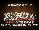 国籍法改「悪」案可決!日本国民の権利が売り飛ばされる前に周知を!
