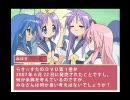 DVD発売記念!らき☆すたアニメクイズ! vol.1(1話~5話)