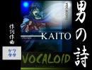【KAITO】 男の詩 【オリジナル】