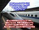 【トンネルどーん♪】山陽新幹線【0系,100系,500系,700系,N700系,黄色】 thumbnail