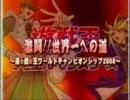 【遊戯王】激闘!! 世界一への道~遊☆戯☆王 世界大会 2008~
