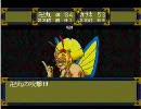 PCE版天外魔境Ⅱを初プレイ実況Part 24